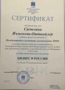 Certifikate2